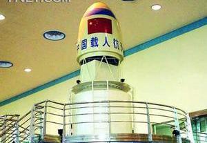 张庆伟:神舟六号最快本月升空碰人人视频图片