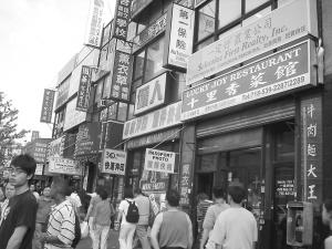 满街中餐馆 纽约华人社区仿佛中国县城