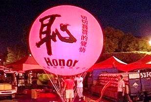 坐,今天下午在凯达格兰大道周边展开.礼义廉耻的大红气球已升起