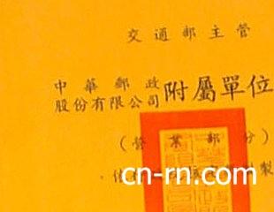 """""""台湾邮政""""的预算书封面上竟然还是印着没改名的""""中华邮政"""",图片"""