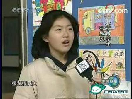 日本很黄很暴力小游戏_《新闻联播》节目中批评网络某些内容\