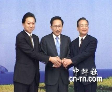 中日韩峰会确立三国伙伴关系 会前默哀