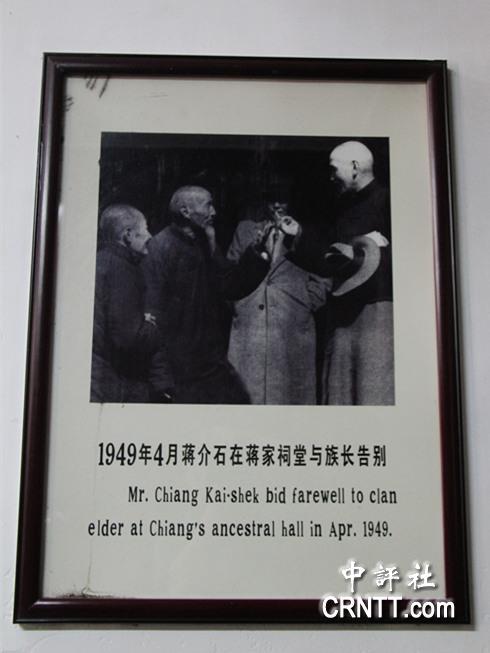 照片显示1949年4月,蒋介石在蒋家祠堂与族长道别.(中评社 杨犇尧