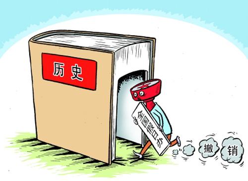 中国评论新闻 假日办撤了,假日办思维呢