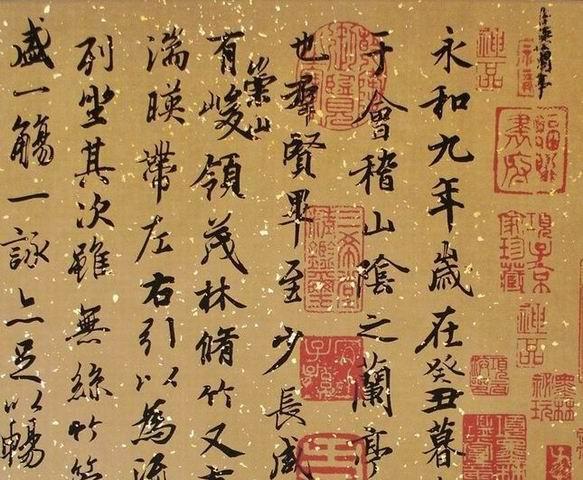 王羲之书法作品《兰亭集序》图片