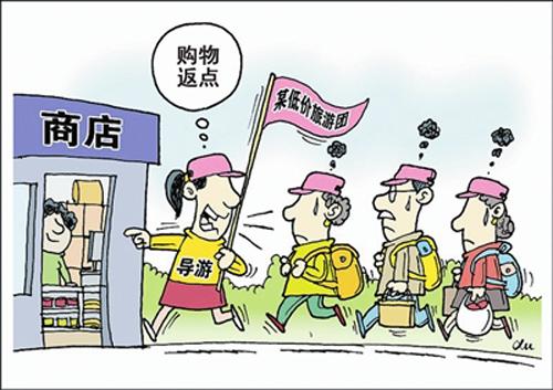 暗访云南游购物回扣达7成 旅行社购物黑幕何时休?