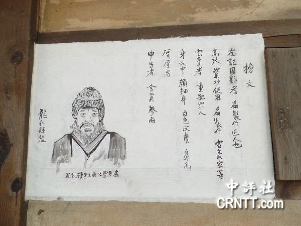 古代的朝鲜通缉令,当然是中文书写.(中评社记者 郭伟峰摄)