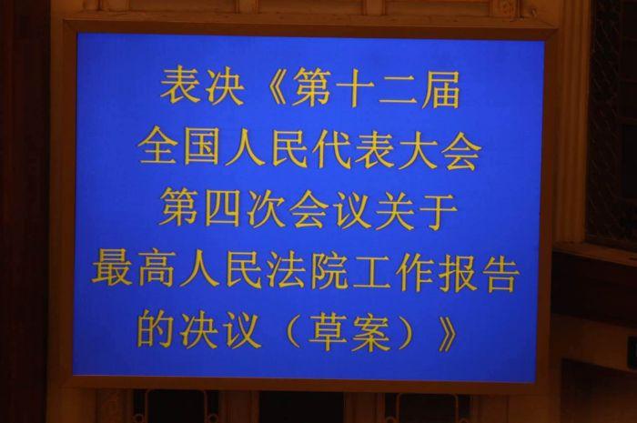 中国v新低新低:两高工作报告反对票十年来高中新闻四星江苏图片