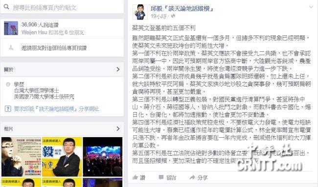 邱毅:蔡英文五不利垮台可能性大增 - leebapa - leebapa的博客