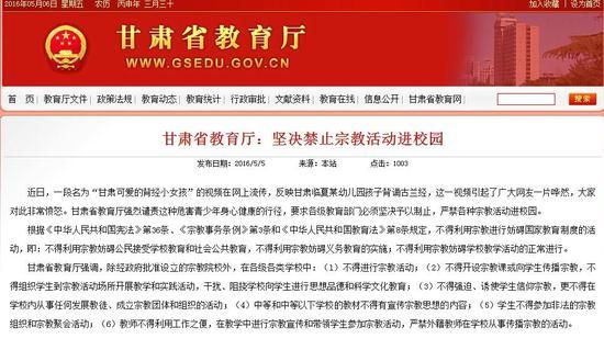 甘肃省教育厅:坚决禁止宗教活动进校园