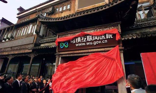 浙江乌镇互联网医院:助力医疗资源共享