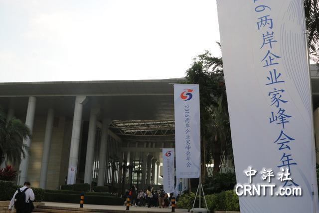 两岸企业家峰会移师厦门 与会高达800