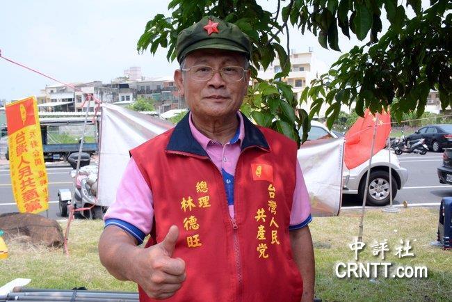 台湾人民共产党总理林德旺:两岸应和平统一