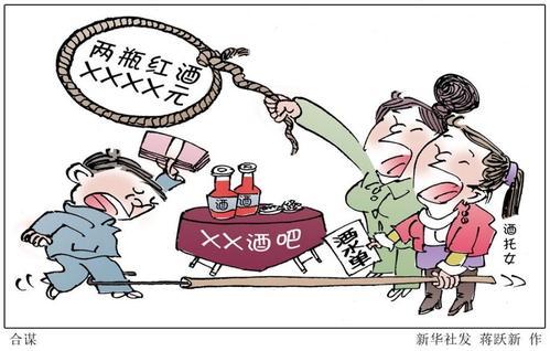 中评社北京12月28日电/网评:酒托全产业链击中几重软肋?