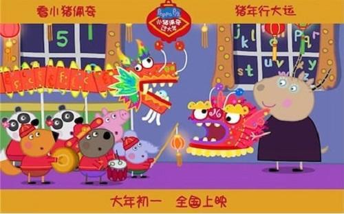 中评社香港1月22日电/即将在中国春节期间上映的电影《小猪佩奇过图片