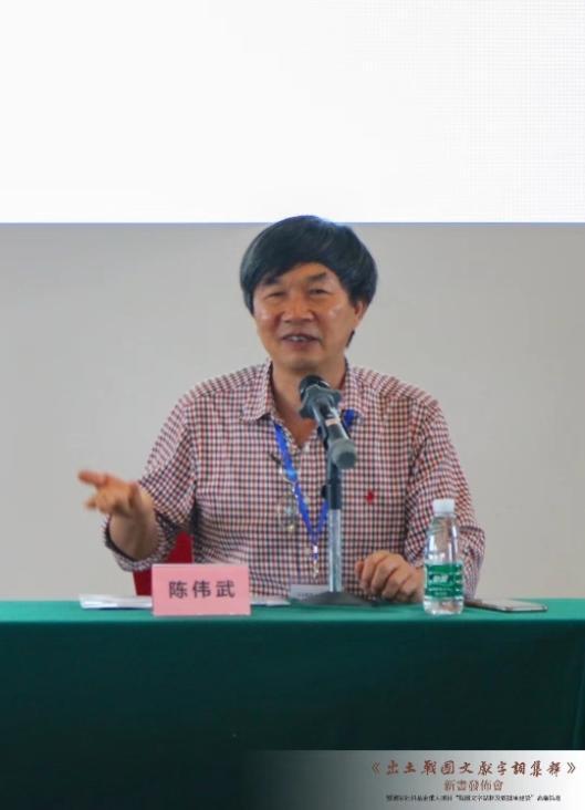 中山大学古文字研究所所长陈伟武教授主持会议.