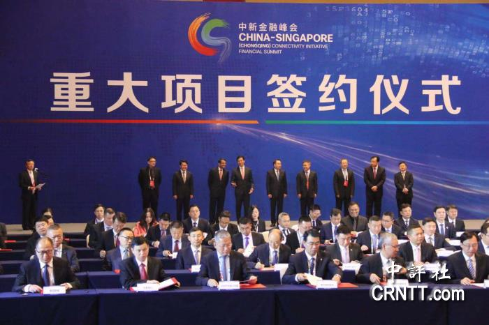 4亿!中新金融峰会签约金额创新高