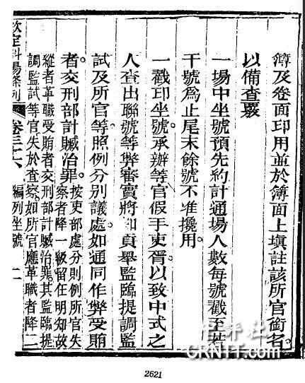 汪毅夫:高阶武官与福建乡试