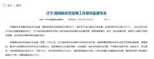 辽宁:围绕脱贫攻坚等工作做实监督专责