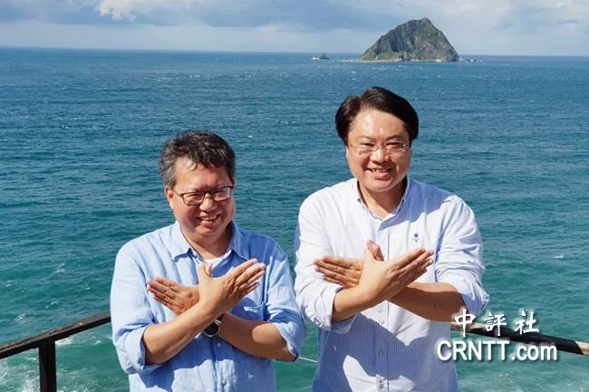 林右昌、郑文灿联手行销基隆无敌海景