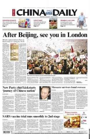 英文《中国日报》的日常版面设计