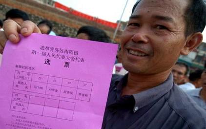 党员选票模板