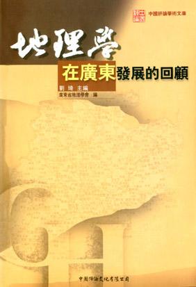 刘南威教授与中国南海诸岛地名研究    记几位港,澳地理教育界朋友
