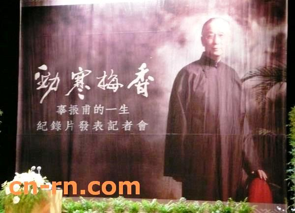 中评社台北4月24日电(记者 倪鸿祥)前海基会董事长辜振甫逝世满3