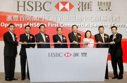 汇丰银行在澳门开设工商金融服务中心