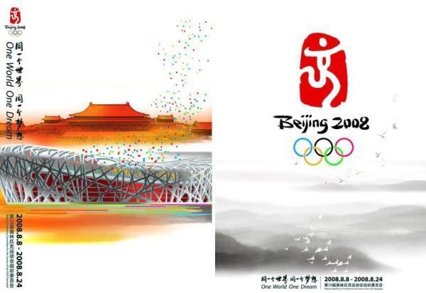 北京奥运会官方主题海报:文明北京 和谐奥运