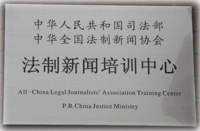 中国评论月刊网络版 -谁来拯救 妖魔化法制新闻