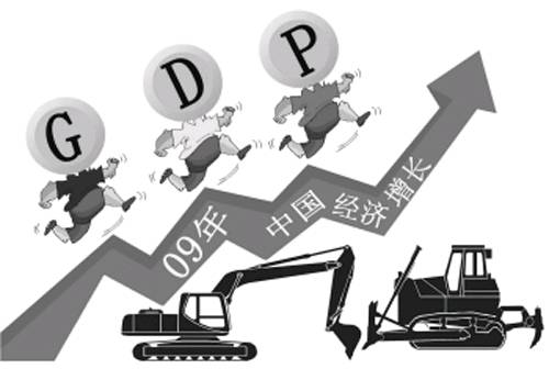GDP主义_加大民生投入 完善社会保障 热点热议 今天我们如何消费①