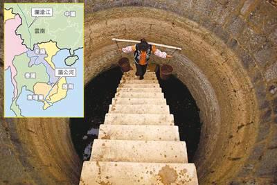 云南石林县旱区村民要从井底取水.