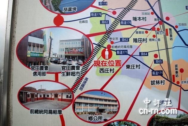 西庄入口的观光导览地图看板,也标出陈水扁老家位置与照片.