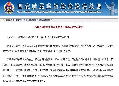 电总局限歌令_中评社北京3月25日电/中国国家质检总局发布公告称,禁止部分日本