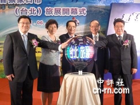 参加河北省张家口市台北旅展开幕式的两岸贵宾,包括海旅会台北办事处