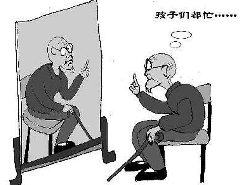 空巢老人(漫画)