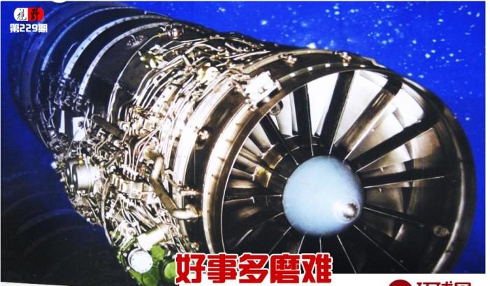 因此,太行发动机是两种飞机成败的关键.
