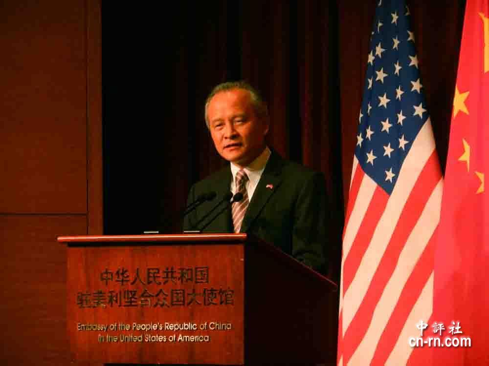 中国驻美大使崔天凯赞得力干将. 中评社记者 余东辉摄