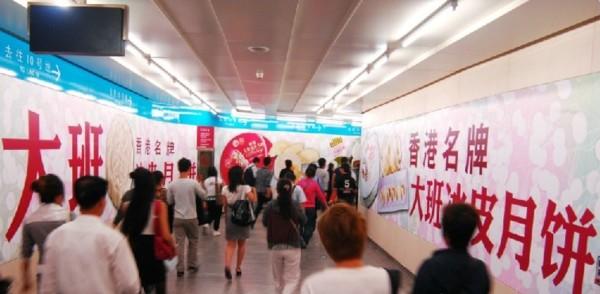香港地铁内的月饼广告