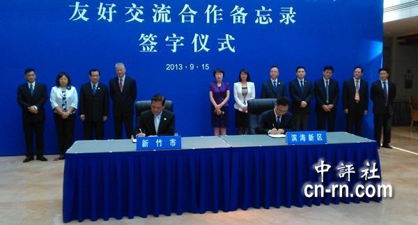 新竹市长许明财赴天津参加国际生态论坛,也与天津滨海新区签订友好