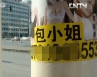 中国评论新闻 记者暗访 包小姐 想见小姐先转账百元