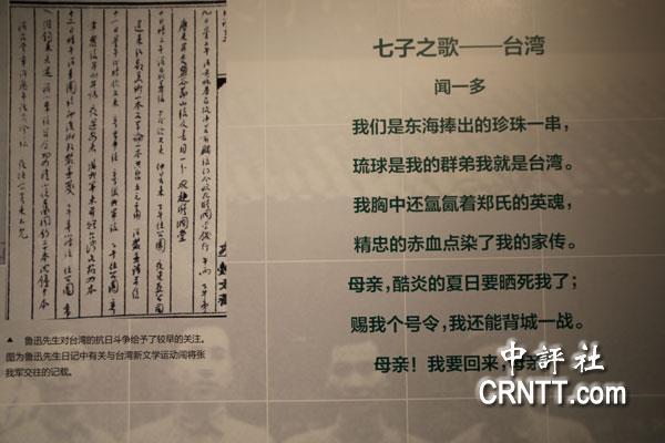 七子之歌台湾的资料