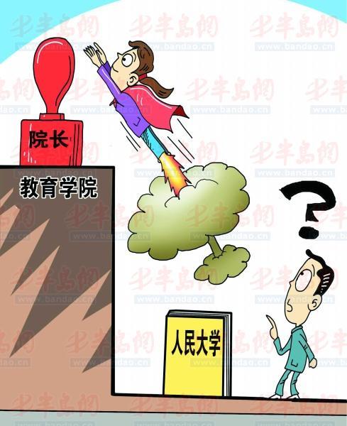 中国评论新闻 火箭式升迁 不患年轻只患不公