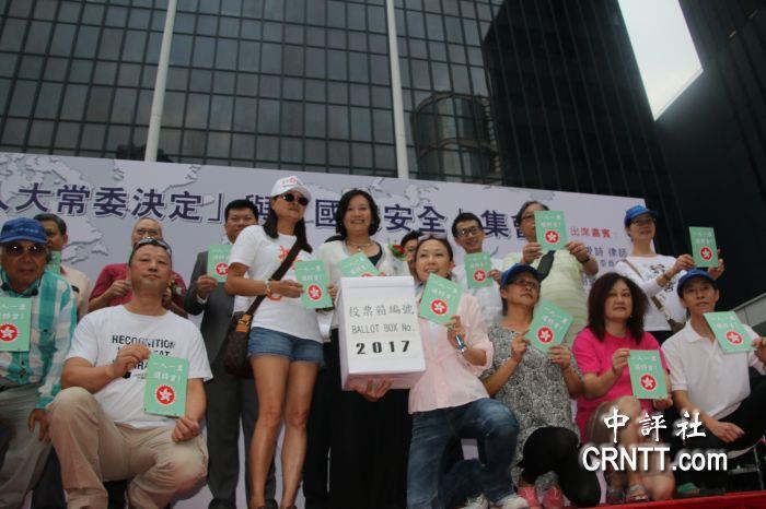 中国评论新闻:香港多个团体发声:以是中国人为