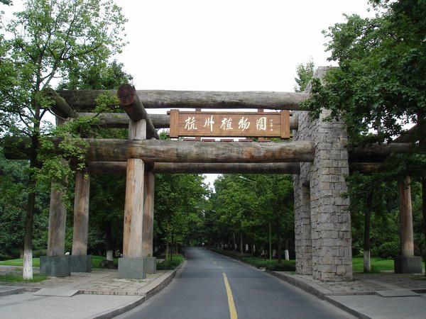 杭州植物园大门.