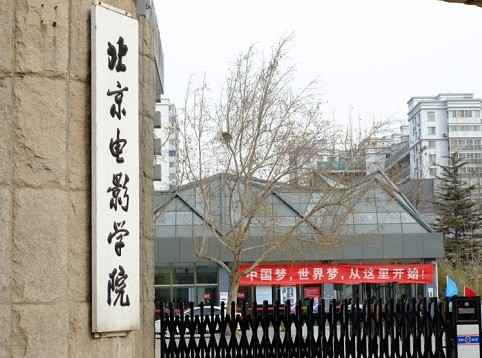 北京电影学院减招 表演计划招生50人图片
