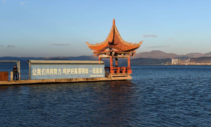 這是在雲南大理拍攝的洱海一景(1月4日攝)。位於雲南省大理白族自治州的洱海是雲南第二大淡水湖泊,湖面面積253平方公里,被當地群眾譽為母親湖。1996年和2003年,洱海遭遇兩次大面積藍藻暴發,水質一度降到IV類。為有效保護洱海生態環境,雲南省大理白族自治州近年來大力實施湖濱生態修復、環湖治污和截污、流域內農村湖源污染治理等措施,目前已經取得明顯成效。2014年的水質監測結果表明:洱海水質總體保持在II類,生態環境得到明顯改善。新華社