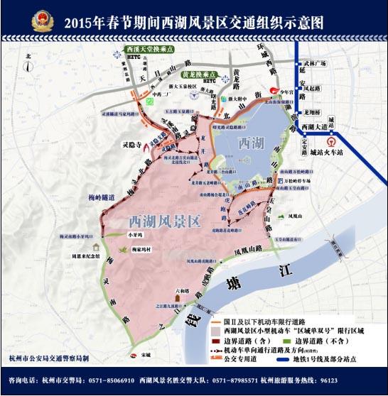 2015年春节期间西湖景区交通组织示意图.