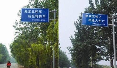 雷人交通警示标语 - 柏村休闲居 - 柏村休闲居